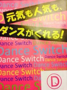ダンスは元気と人気がもらえる!?