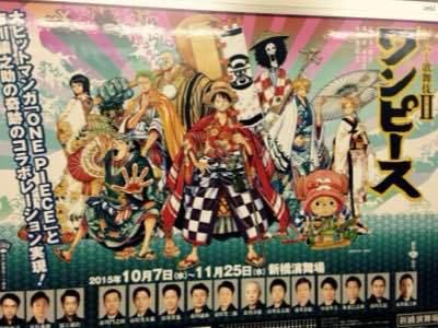 スーパー歌舞伎でワンピース!