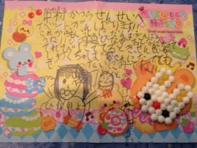 お手紙頂きました〜!!