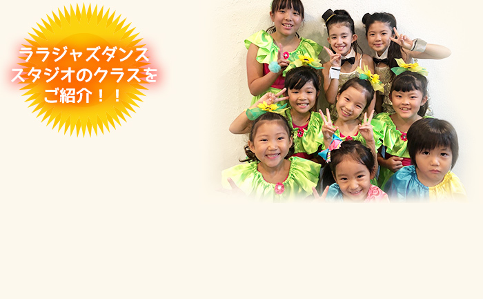 ララジャズダンススタジオのクラスをご紹介!!