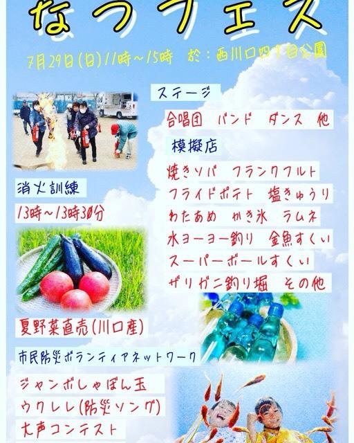 西川口四丁目公園夏フェス参加決定